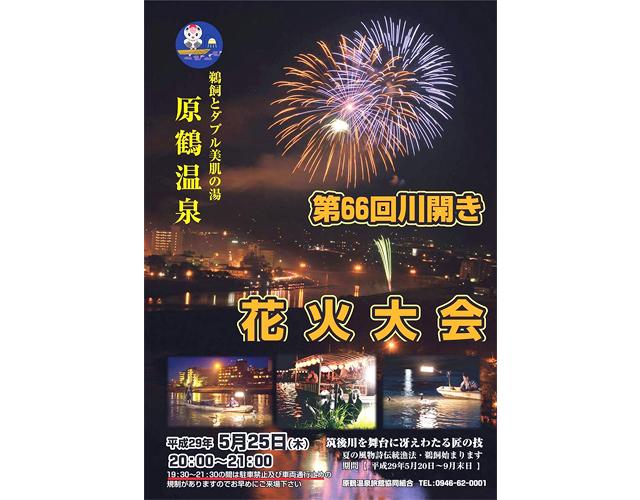 原鶴温泉「鵜飼い」シーズン 第66回川開き(花火大会)