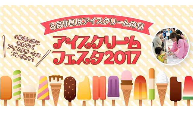 天神で「アイスクリームフェスタ2017」開催