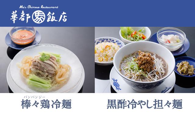 天神華都飯店で夏の特別メニュー「棒々鶏冷麺」と「黒酢冷やし担々麺」