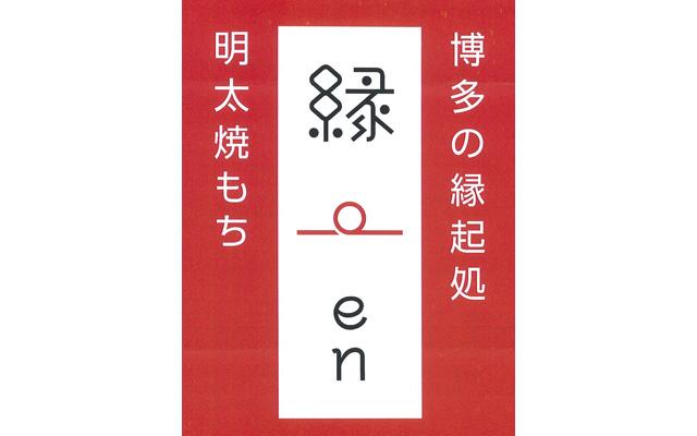 「ふくや」が焼きもち専門店『縁(えん)』をオープン