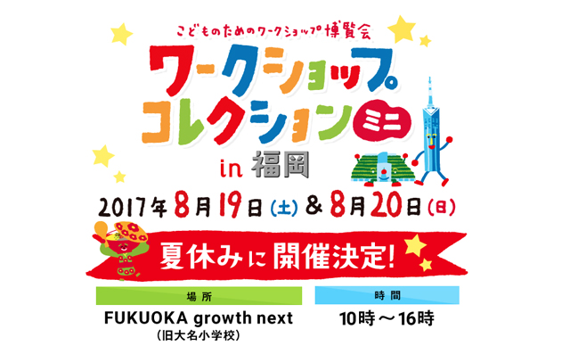 旧大名小学校で「ワークショップコレクションミニin福岡2017」開催