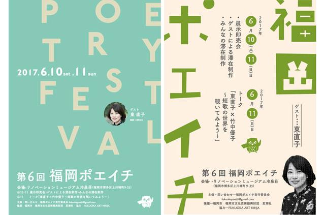 冷泉荘で「第6回福岡ポエイチ」開催 ゲストは東直子さん