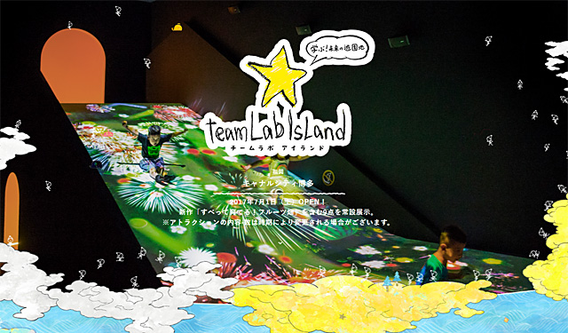 『チームラボアイランド 学ぶ!未来の遊園地』の国内3店舗目がキャナルに登場