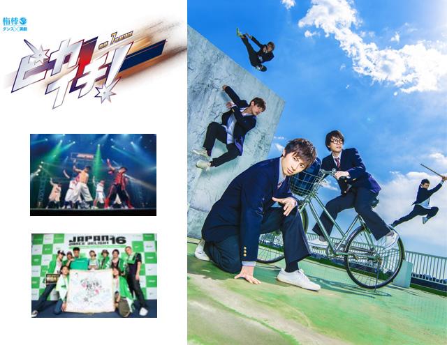 梅棒 7th ATTACK「ピカイチ!」6月~7月公演