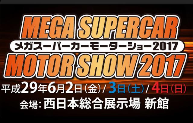 1台3億円のメガスーパーカーが福岡に上陸!モーターショー開催!