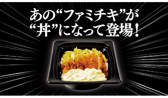 ファミチキ初の公式アレンジ弁当「黒幕引き丼」
