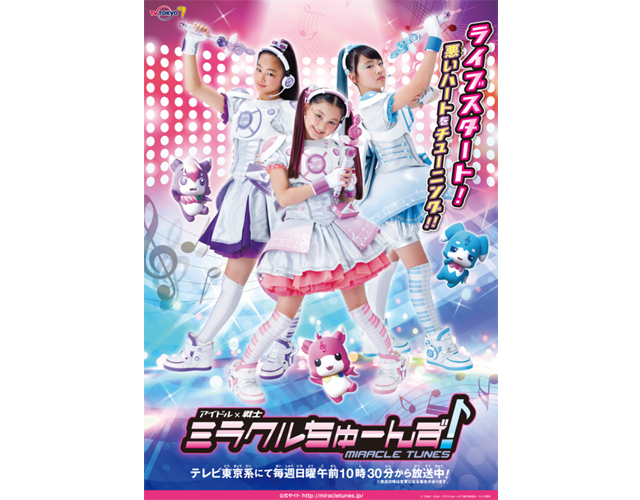 「アイドル×戦士 ミラクルちゅーんず!」 パフォーマンスショー