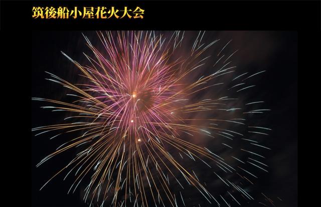 「筑後船小屋花火大会(7000発)」7月29日 公開プロポーズあり