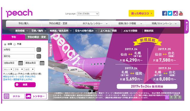 ピーチが「福岡-札幌(新千歳)」新規就航へ