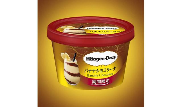 ハーゲンダッツの新商品『バナナショコラータ』期間限定発売へ
