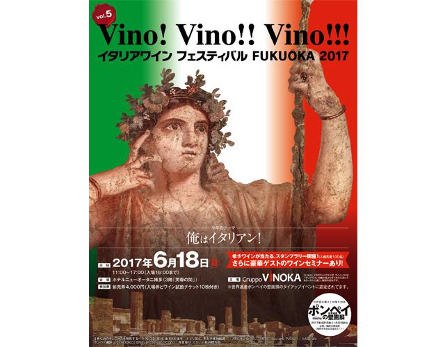 今年も開催「イタリアワインフェスティバル」