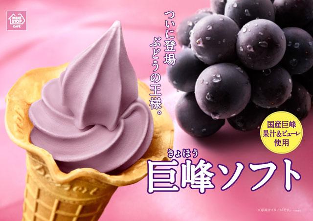 ミニストップ初の「巨峰」を使用したフレーバーソフトクリーム発売へ