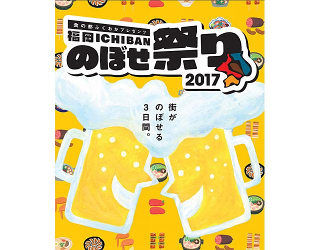 福岡市役所広場「福岡ICHIBANのぼせ祭り2017」