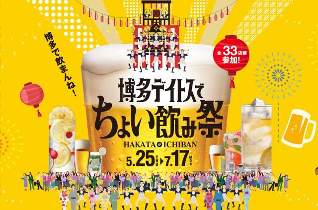 「KIRIN×博多デイトス」ちょい飲み祭り