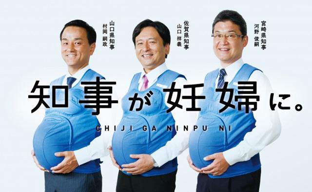 第56回福岡広告協会賞の大賞は動画『知事が妊婦に』
