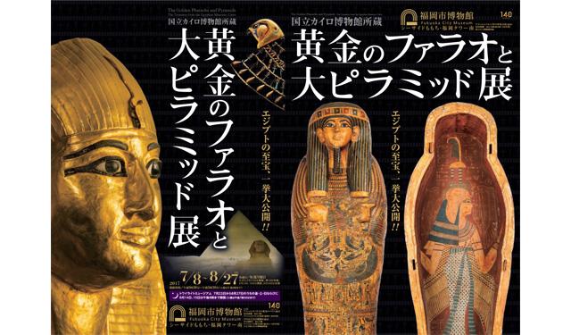 福岡市博物館で『国立カイロ博物館 黄金のファラオと大ピラミッド展』開催へ
