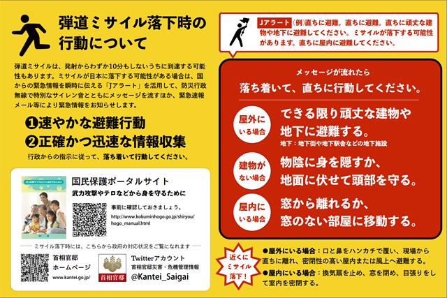 JR九州が「弾道ミサイル発射の情報を受けた場合の列車の運行について」発表