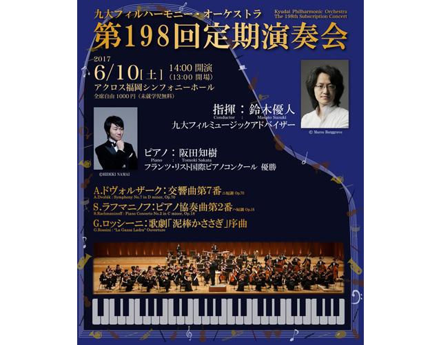 九大フィルハーモニー・オーケストラが「定期演奏会」開催へ