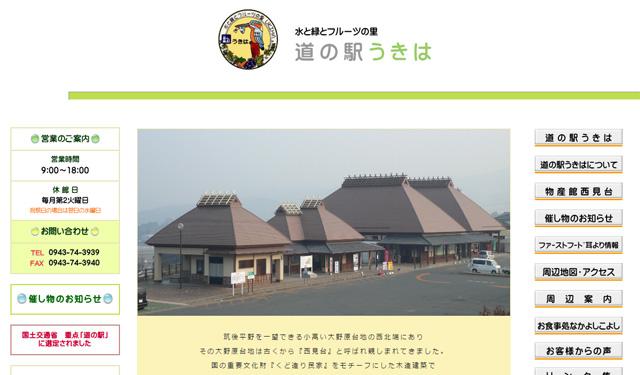 『九州じゃらん』が九州・山口 道の駅満足度ランキング発表!