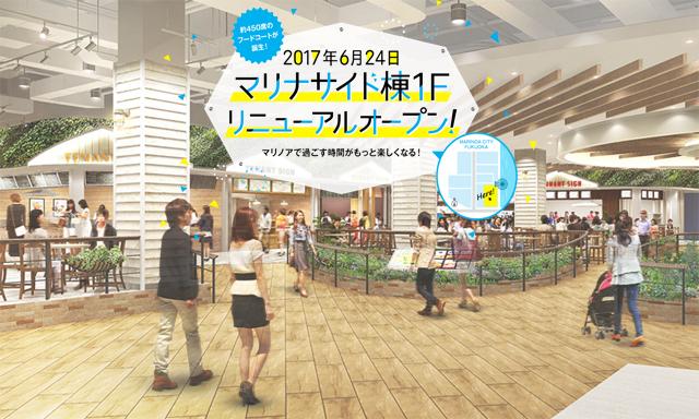 マリノアシティ福岡「マリナサイド棟1F」リニューアルオープンへ