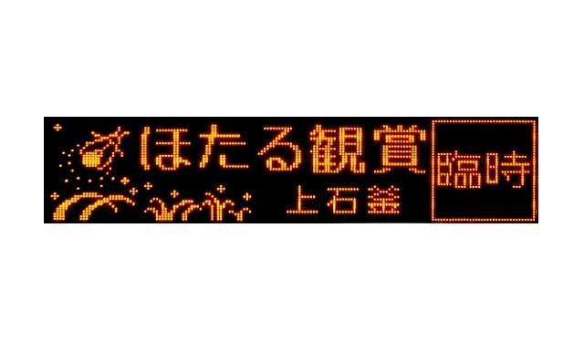 西鉄が「ほたる鑑賞」臨時バス運行