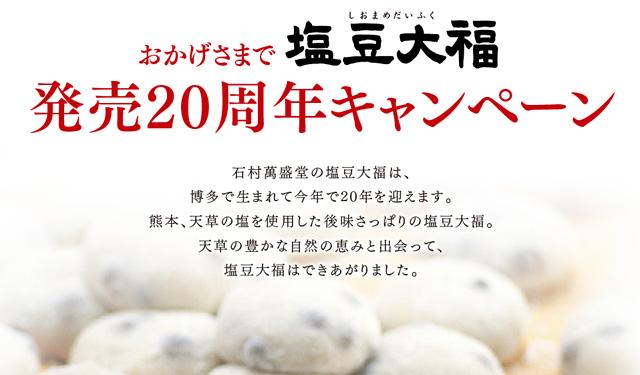 石村萬盛堂が「塩豆大福」発売20周年キャンペーン開催中