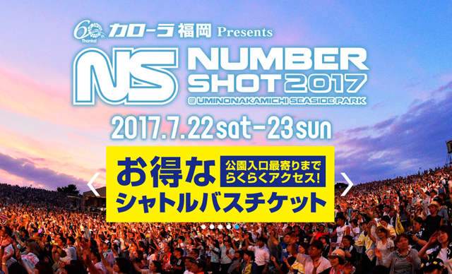 海の中道海浜公園 野外劇場「NUMBER SHOT 2017」