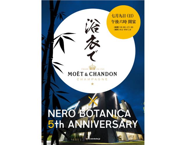 飯塚で『浴衣でモエ・エ・シャンドン × NERO BOTANICA 5th ANNIVERSARY』開催へ