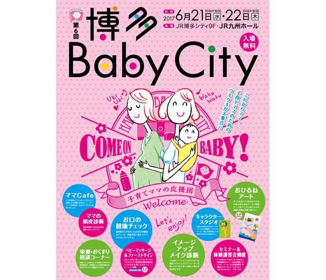 JR博多シティで『博多BabyCity』開催へ