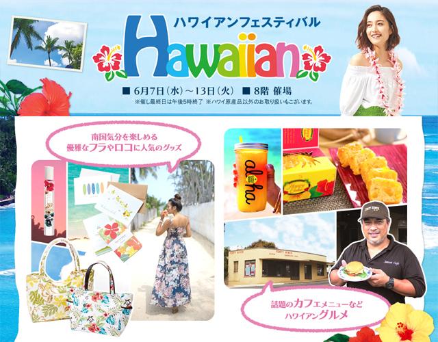 博多阪急「ハワイアンフェスティバル」開催