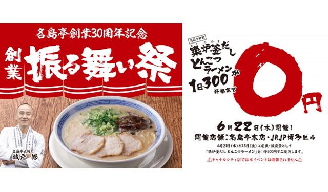 「名島亭」が創業30周年!ラーメン300杯無料へ