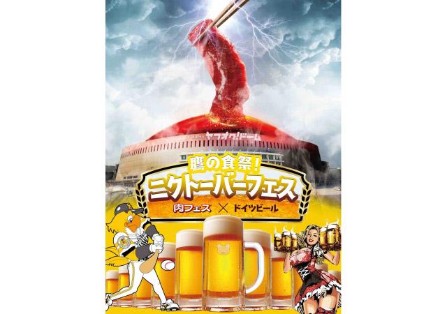 「鷹の食祭!ニクトーバーフェス ~肉フェス×ドイツビール~」in 福岡 ヤフオク!ドーム開催へ
