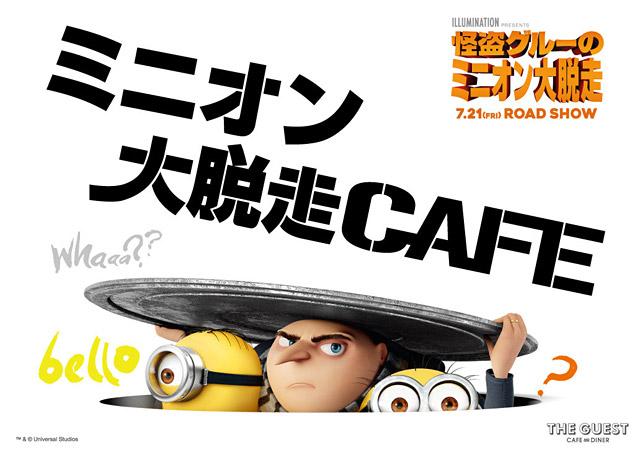 福岡パルコで『ミニオン大脱走カフェ@福岡パルコ』期間限定オープンへ