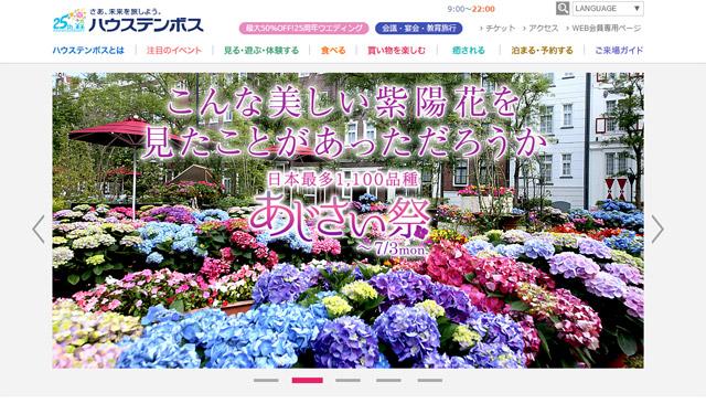 高速バス「福岡~ハウステンボス線」が選べる座席指定制へ