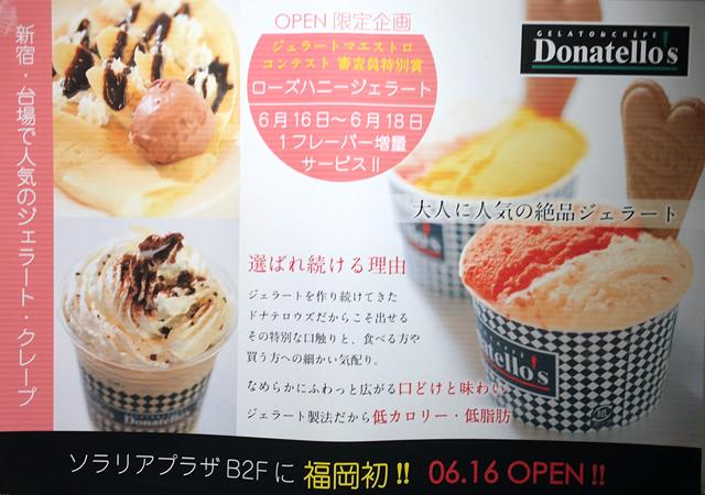 ソラリアプラザに新宿・台場で人気のジェラート店オープン