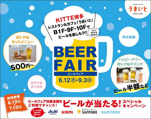 KITTE博多レストラン&カフェが「BEER FAIR」開催