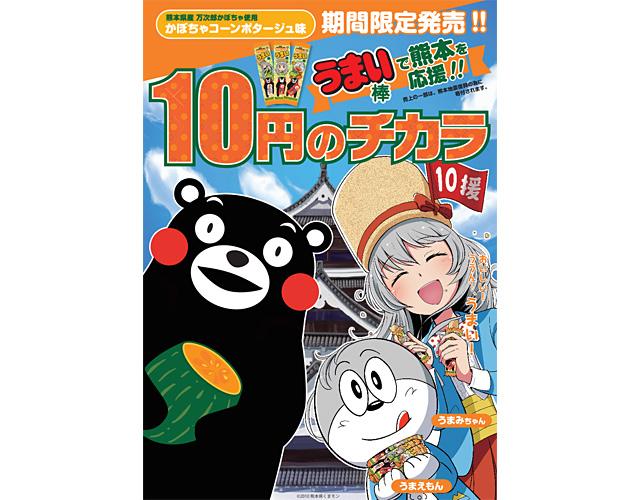 """やおきんが""""10援プロジェクト""""『くまモンうまい棒』発売へ"""