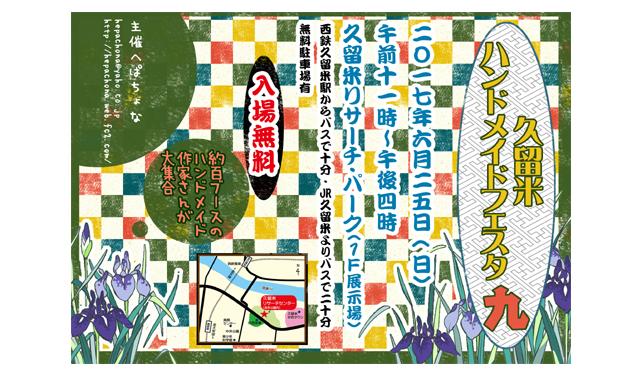 「久留米ハンドメイドフェスタ9」6月25日開催