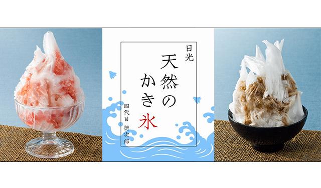 「日光 天然のかき氷」が博多と天神に期間限定登場