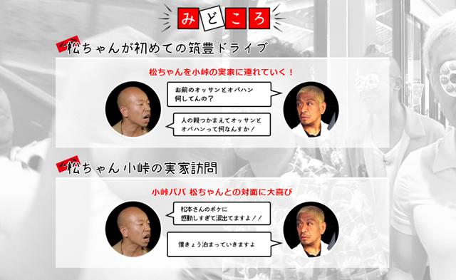 FBS「福岡人志、」松本人志さんが初めての筑豊ドライブ(24日放送)