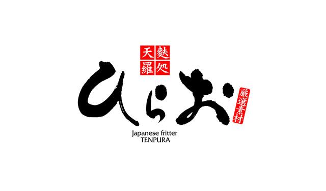 天麩羅処ひらお「大名店」20日オープン!