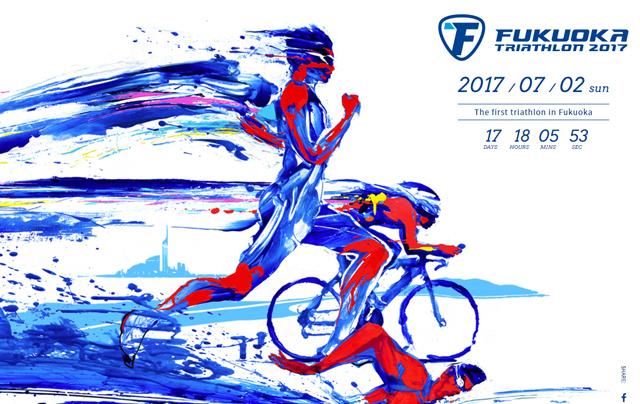 福岡市で「福岡トライアスロン2017」初開催