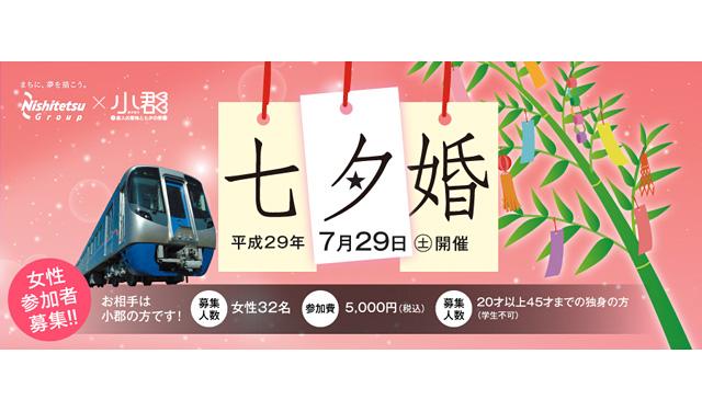 西鉄と小郡市が婚活イベント『七夕婚』開催!