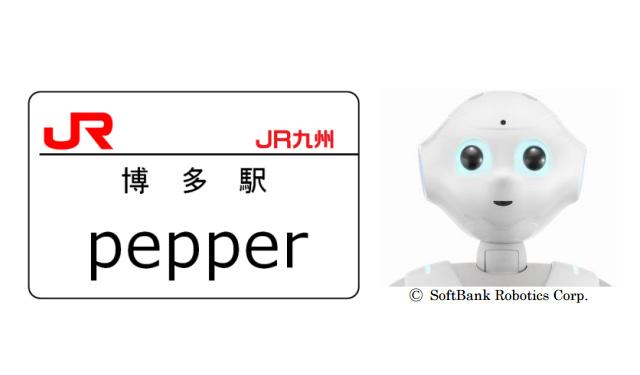 博多駅の「みどりの窓口」にペッパーが着任!