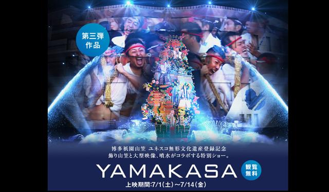 キャナルの3Dマッピングショー第3弾「YAMAKASA」
