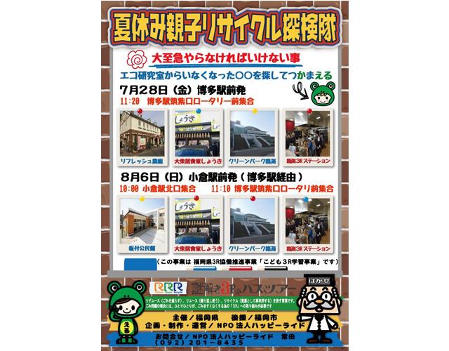 「夏休み親子リサイクル探検隊2017」隊員募集!