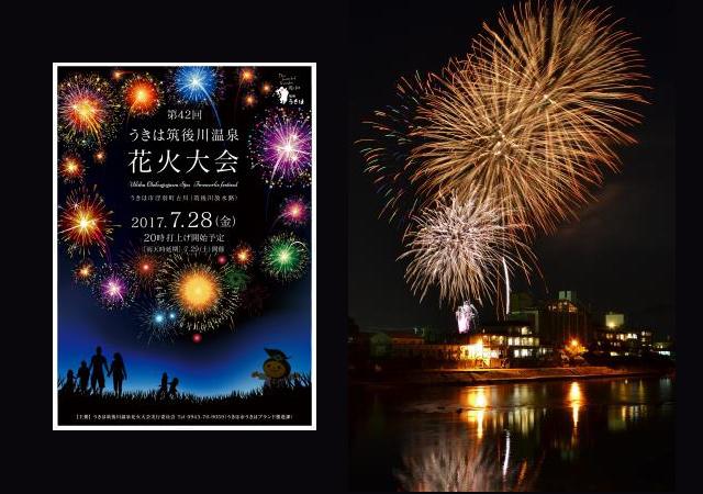 「第42回 うきは筑後川温泉花火大会」7月28日に開催