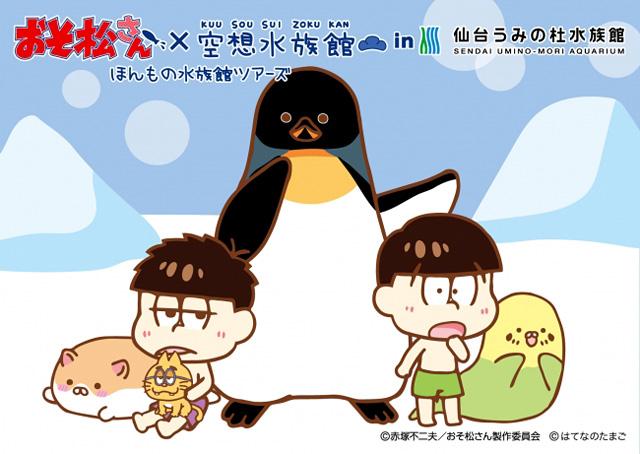 (例)仙台うみの杜水族館 オリジナルビジュアル