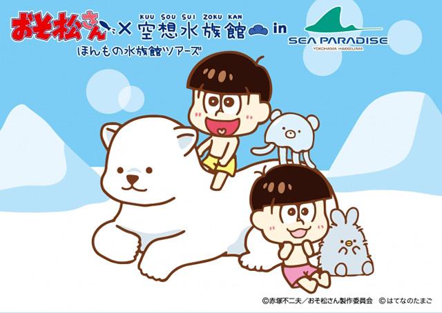 (例)横浜・八景島シーパラダイス オリジナルビジュアル