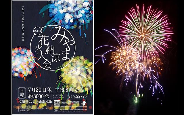 「第41回みやま納涼花火大会(約8000発)」7月20日